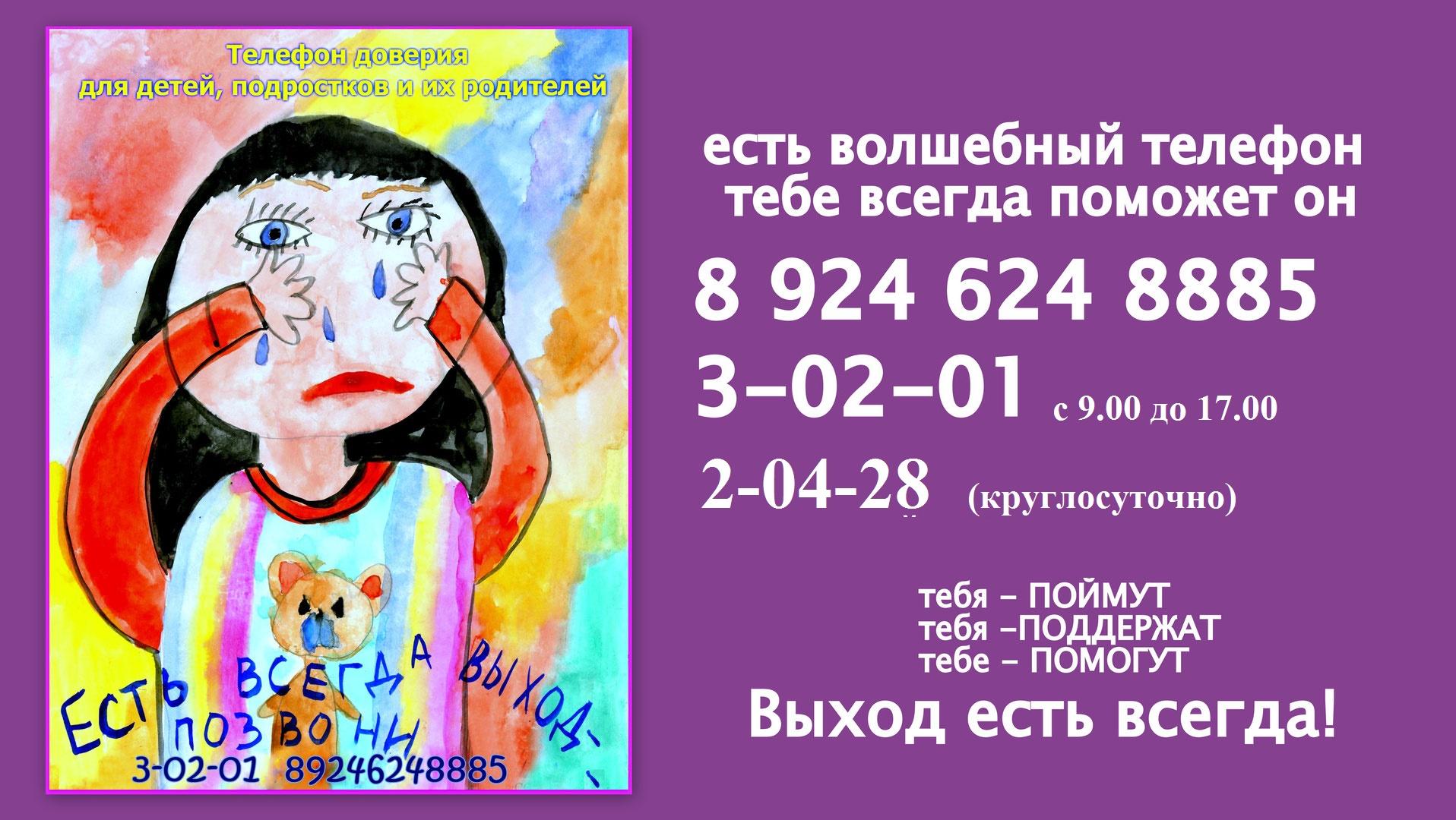 3-02-01 (09.00-17.00) и 2-04-28 (круглосуточно)